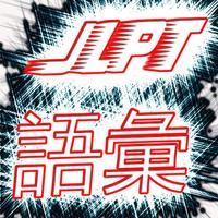 JLPT Kanji & Từ vựng Toàn tập