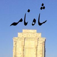 Shah Nameh