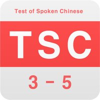 TSC 절대합격 -중국어 말하기 시험 3,4급 집중공략