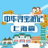 大中华寻宝游记-上海篇