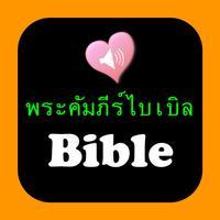 Thai-English Bilingual Audio Holy Bible