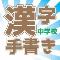 漢字手書きクイズ(中学校)