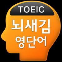 뇌새김 영단어 - 토익