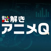 The Riddles Quiz For Japanese Animation And Comic