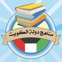 مناهج دولة الكويت - manahejkw