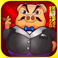 猪猪侠之五灵终极决战