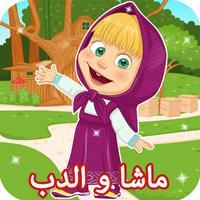 العاب ماشا والدب - العاب بنات