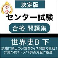 センター試験 世界史B 問題集(下)
