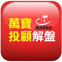 萬寶投顧解盤 MARBO Securities Investment Consulting