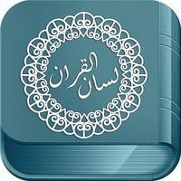 Lisan ul Quran - لسان القرآن