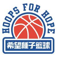 希望種子籃球亞洲
