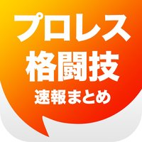 プロレス&格闘技ニュースまとめ速報