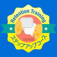 UDA式リテンション・トレーニング ステップアップコース