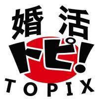 婚活トピ!(TOPIX)
