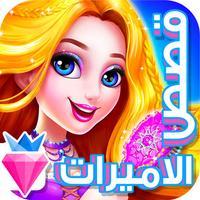لعبة قصص الاميرات - العاب تلبيس و مكياج بنات جديدة
