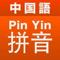 中国語ピンイン楽引