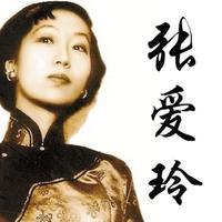 张爱玲-梦青文学