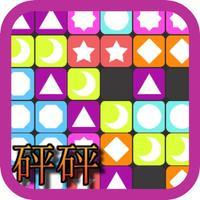 砰砰 - 块益智疯狂游戏 消除类免费中文版游戏
