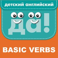 BASIC VERBS 2+