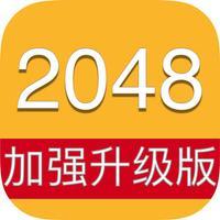 2048加强升级版--挑战最强大脑,经典版2048数字消除,全民天天来健脑