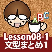 誰でもわかるTOEIC(R) TEST 英文法編 Lesson08 (Topic 1 : 文型に関するポイント)
