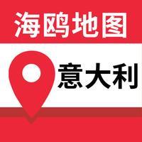 意大利地图-海鸥意大利中文旅游地图导航