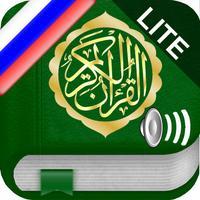 Free Quran Audio MP3 in Russian And Arabic - бесплатно Коран Аудио в России и в Aрабском