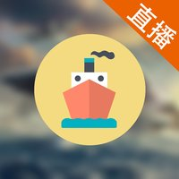 视频直播盒子 For 战舰世界