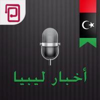 ليبيا نيوز   خبر عاجل
