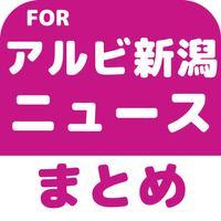 ブログまとめニュース速報 for アルビレックス新潟(アルビ新潟)
