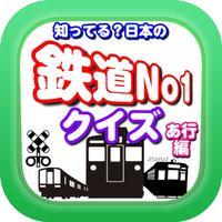 知ってる?日本の鉄道NO-1「あ行編」