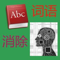 英语单词记忆-消除游戏和问答