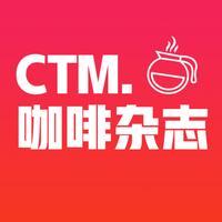 CTM.咖啡杂志-精品咖啡美学杂志与咖啡馆指南