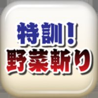 特訓!野菜斬り 〜刀剣ワールド〜