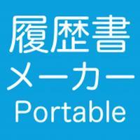 履歴書メーカー Portable