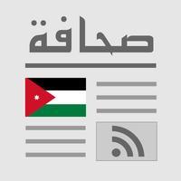 Jordan Press - أردن بريس