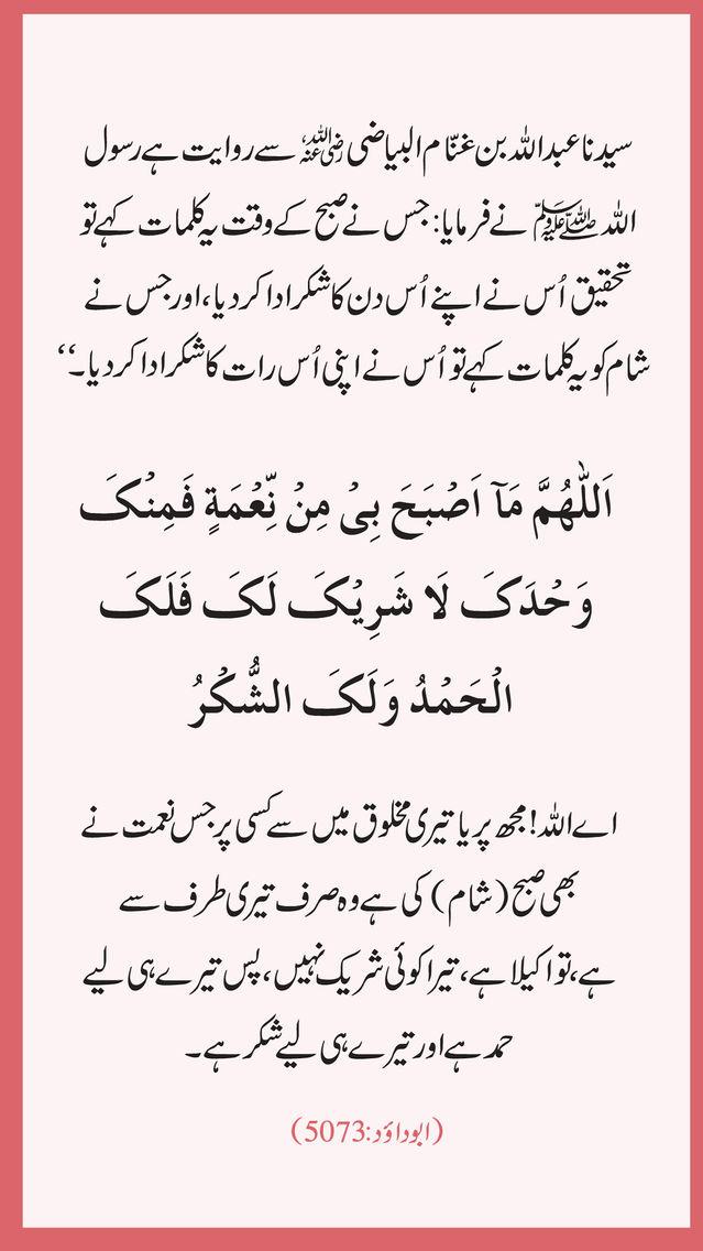 Subah Sham Ke Azkar Masnoon Azkar For Android Apk Download