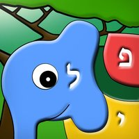 Alef Bet Puzzle - Animals - Learn the Hebrew Alphabet