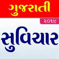 Gujarati Suvichar 2019