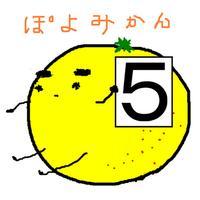 CountPOYO 〜Let's count PoyoMikan!!〜