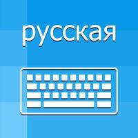 Russian Keyboard - Translator