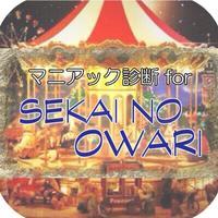 マニアック診断 for SEKAI NO OWARI