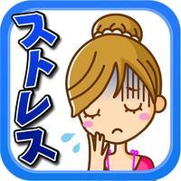 ストレス度診断