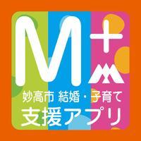 妙高市 結婚・子育て支援アプリ 「えむぷら」