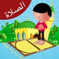 تعليم الصلاة للاطفال بالصور