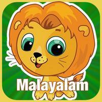 FlashCards Malayalam Lesson