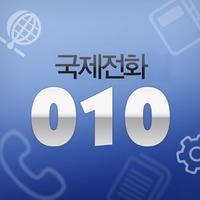 010 국제전화 – 010 国际电话