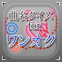 曲名for ONE OK ROCK ~穴埋めクイズ~