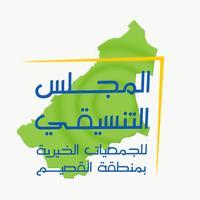 المجلس التنسيقي للجمعيات الخيرية في منطقة القصيم
