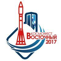 Космофест 2017